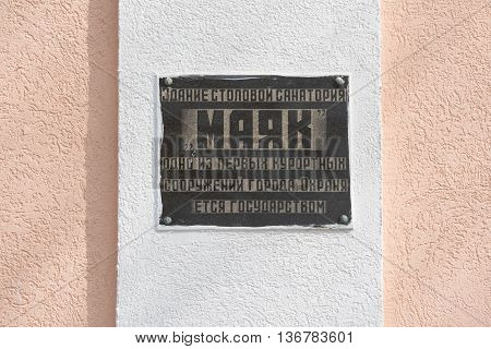 Anapa, Russia - March 9, 2016: Information Sign On The Dining Room Of The Sanatorium Building ""