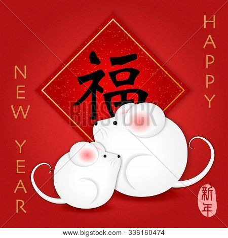 2020 Chinese New Year Of Cute Cartoon Mouse And Spring Couplet. Chinese Translation : New Year And B
