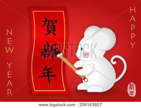 2020 Chinese New Year Of Cute Cartoon Mouse Writing Spring Couplet Witha Chinese Brush. Chinese Tran