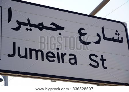 Dubai Uae: Jumeira Street Sign In Dubai, Jumeirah Is One Of Most Famous Area In Dubai, Dubai Lifesty