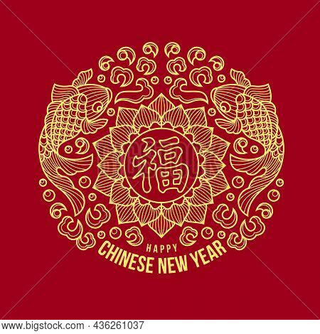 Happy Chinese New Year With Gold Chinese Word Mean Happiness, Good Fortune In Lotus And Gole Fish Sw