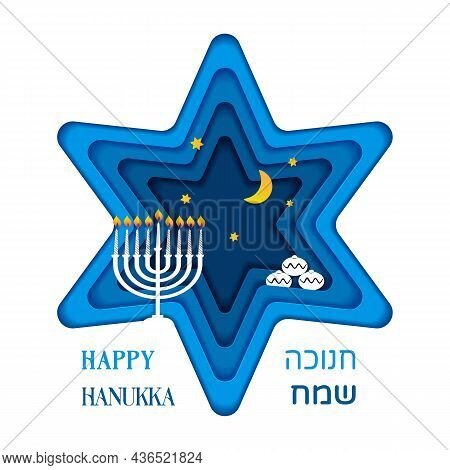 Happy Hanukkah, Jewish Festival Of Lights Paper Cut Greeting Card With Chanukah Symbols Traditional