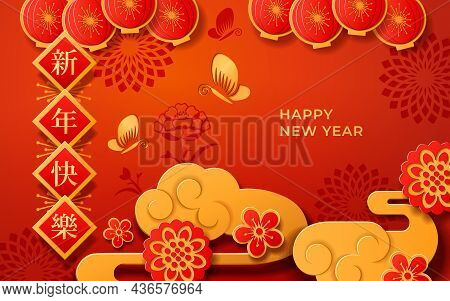 Greeting Card With Papercut Flowers Lotus Lily Blossoms, Butterfly And Clouds, Happy Chinese New Yea