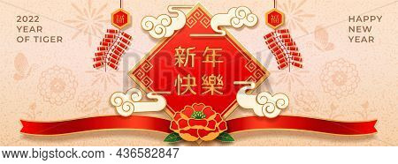 Happy Chinese New Year Text Translation, Greeting Card With Papercut Flowers Peony Blossoms And Fire