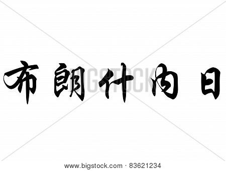 English Name Blanche-neige In Chinese Calligraphy Characters