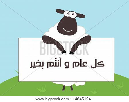 ' Happy Eid Adha ' - Greeting Card - Translation : Happy Sacrifice Feast - Arabic Text - Vector- Eps10
