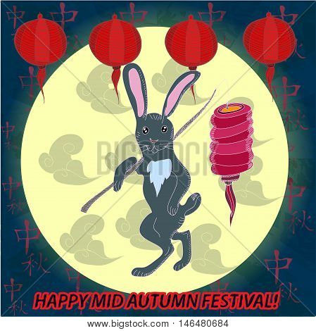 Mid autumn festival greeting card with rabbits and chinese lanterns. Chinese translate: Mid Autumn Festival.