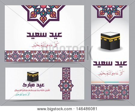 Eid Social Greeting Banners Bundle - Arabic Translation : Happy and Blessed Feast - Vector