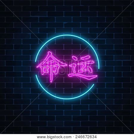 Neon Sign Of Chinese Hieroglyph Means Destiny In Circle Frame On Dark Brick Wall Background. Wish Fo