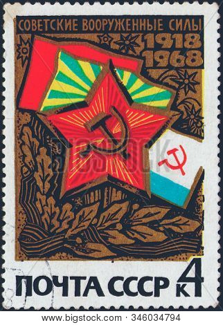 Saint Petersburg, Russia - January 16, 2020: Postage Stamp Issued In The Soviet Union With The Image