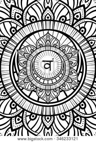 Svadhishthana, Sacral Chakra Symbol. Colorful Mandalamandala. Adult Coloring Book Page. Vector Illus