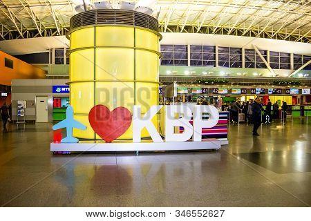Boryspil, Ukraine - November 28, 2019: Departures Hall In International Airport Boryspil Or Kbp. Arr