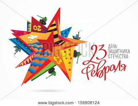 Defender of the Fatherland Day. Russian national holiday on 23 February. Great gift card for men. Vector illustration on white background. The trend calligraphy in Russian. Big star. poster