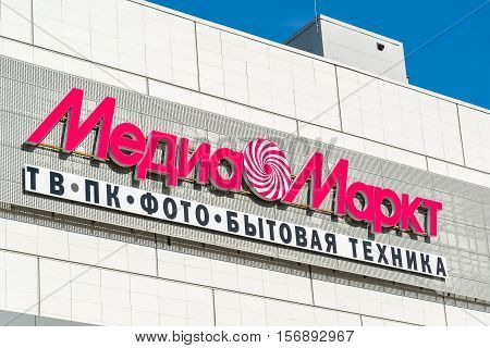 Krasnogorsk, Russia - July 09.2016. Media Markt - the power electronics store and home appliances in the Vegas Crocus City