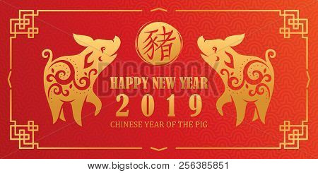 2019 chinese new year vector photo free trial bigstock 2019 chinese new year greeting card year of the pig vector illustration translation of the chinese hieroglyph to english pig m4hsunfo