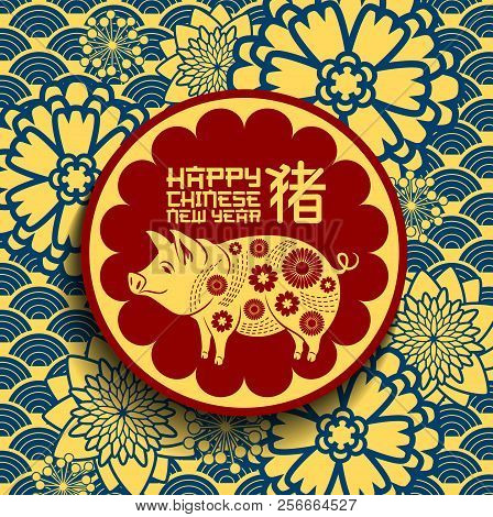 Chinese New Year Of Pig Holiday Greeting Poster With Asian Festive Ornaments Or Pattern. Oriental Fl