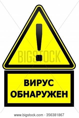 Virus Detected. Warning Sign. Translation Text: