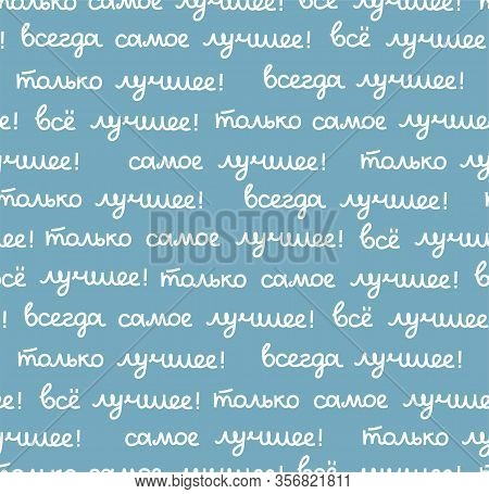 Best, Seamless Pattern, Blue, Vector, Russian. The Inscription In Russian: