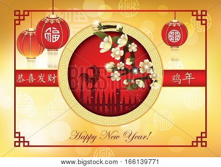 Greeting card for Chinese New Year of the Rooster, 2017. Text: Year of the Rooster; Congratulations and Prosperity! Contains cherry flowers, paper lanterns, Tassel golden ingots. Print colors used.