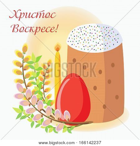 Easter greeting card with Easter cakes eggs willow candles and an inscription in Russian. Traditional Orthodox Easter symbols. The inscription on the figure in Russian: Christ is risen.