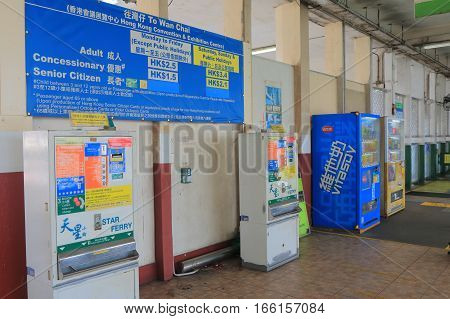 HONG KONG - NOVEMBER 7, 2016: Star Ferry ticket vending machine. Star Ferry is a passenger ferry crossing Victoria Harbour.