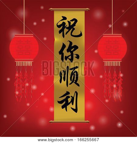 Design greeting card for Chinese New Year. Chinese character meaning wealth prosperity greetings to succeed in business.