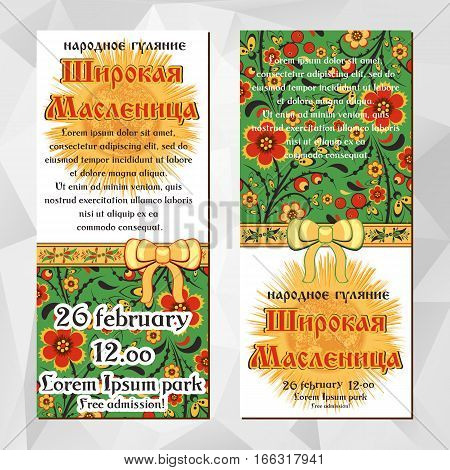 Fliers with Khokhloma floral ornament for inviting on Great Russian holiday Wild Maslenitsa. Russian translation: Wild Shrovetide. Vector illustration