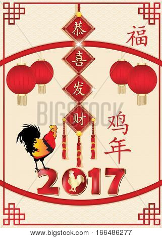 Chinese New Year of the Rooster greeting card for 2017. Chinese Characters: Congratulations and Prosperity; Rooster (animal). Print colors used