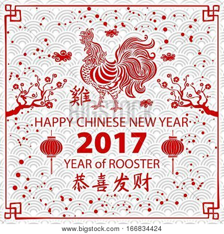 Red Calligraphy 2017. Happy Chinese New Year Of The Rooster. Vector Concept Spring. Dragon Scale Bac