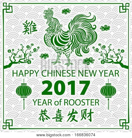 Green Calligraphy 2017. Happy Chinese New Year Of The Rooster. Vector Concept Spring. Dragon Scale B