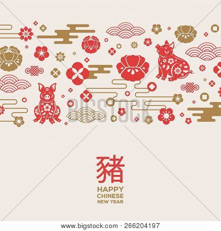 chinese new year greeting card with horizontal border of asian patterns oriental flowers peony