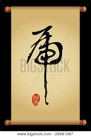 An ancient Chinese scroll with calligraphy of China for