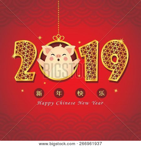 2019 Chinese New Year - Year Of The Pig Greeting Card. Golden Calligraphic Of 2019 And Cute Cartoon