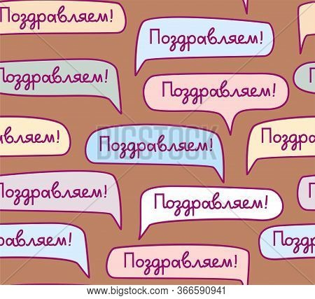 Congratulations, Russian Language, Seamless Pattern, Multi-colored, Vector, Brown. Colored Clouds Wi