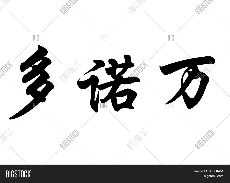 English name donovan chinese image photo bigstock english name donovan in chinese calligraphy characters biocorpaavc Choice Image