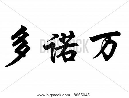 English Name Donovan In Chinese Calligraphy Characters