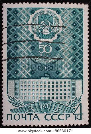 Moscow, Ussr- Circa 1970: Postage Stamp Printed Mail Ussr Released The Fiftieth Assr