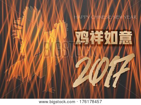 Illustration of Happy Chinese New Year Vector Poster. Chinese Characters Calligraphy with Fire Rooster. Translation of Chinese Calligraphy As heaven blessings, so your desires