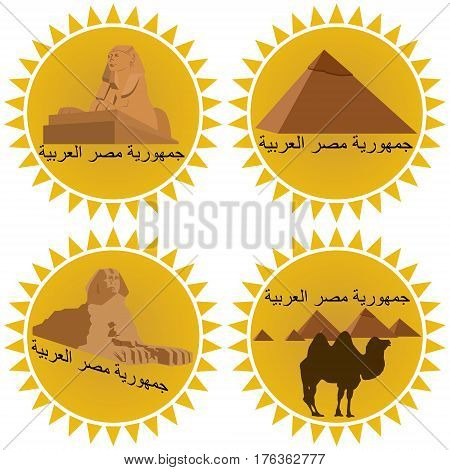 Set of icons in the form of the sun and sights of Egypt. The inscription in Arabic - Arab Republic of Egypt. Illustration on white fone.Illyustratsiya on a white background.