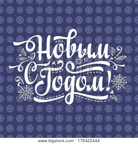 New Year card. Holiday background. Phrase in Russian language. Warm wishes for happy holidays in Cyrillic. English translation: Happy New Year.