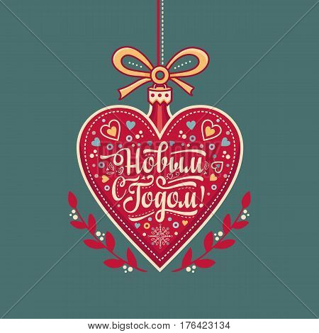 New year greeting card in the shape of a heart. Russian Cyrillic font. Colorful vector image. Cartoon style. Translation from English - happy New Year!