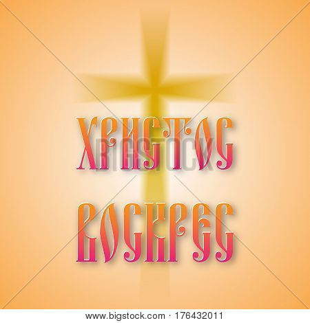 Easter.Russian lettering Christ is risen. Cucifixion, crosse. Easter Religious design, symbol faith.Cyrillic handwriting lettering illustration, gold