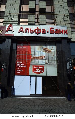 Brunch of Alpha-bank,vandalised by professional ukrainian patriots (hong wei bings) .March 15 ,2017 in Kiev, Ukraine