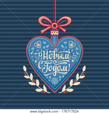 Greeting card in the form of a blue heart. Russian Cyrillic font. Translate a phrase in English - happy New Year!