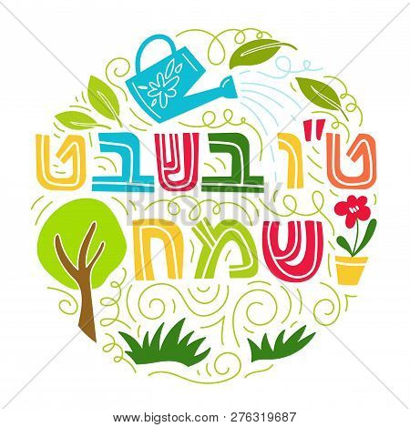 Tu Bishvat - New Year For Trees, Jewish Holiday. Text Happy Tu Bishvat On Hebre. Colorful Vector Ill