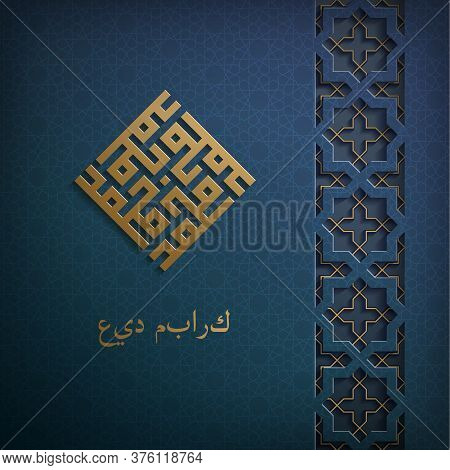 Abstract Vector Card In Arabian Style. Islamic Traditional Pattern. Arabic Sacred Gold Calligraphy G