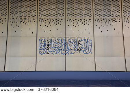 Dubai, Uae - Feb 15: Mosque At  Bluewaters Island, An Artificial Island Off The Jumeirah Beach Resid