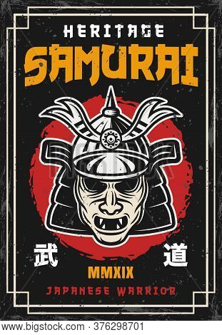 Samurai Mask Head Vintage Colored Poster. Japanese Warrior Vector Decorative Illustration With Grung