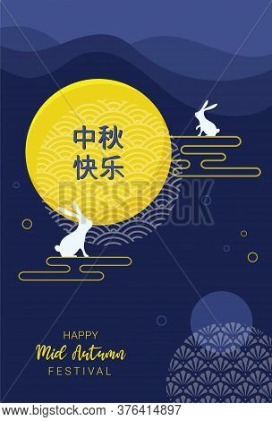 Mid Autumn Festival Chinese And Korean Festival. Chinese Wording Translation Mid Autumn Festival. Ch