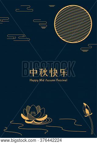 Mid Autumn Festival Illustration Full Moon, Lotus Flowers, Clouds, Chinese Text Happy Mid Autumn, Go